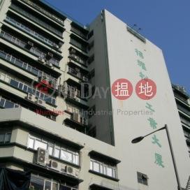 Yeung Yiu Chung No 6 Industrial Building,Cheung Sha Wan, Kowloon