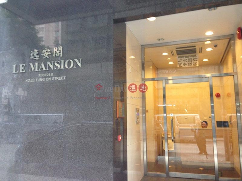 逸安閣 (Le Mansion) 旺角|搵地(OneDay)(2)
