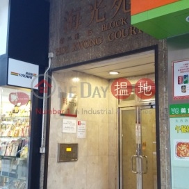 Hoi Kwong Court | 2 bedroom Flat for Rent|Hoi Kwong Court(Hoi Kwong Court)Rental Listings (XGGD749600292)_0