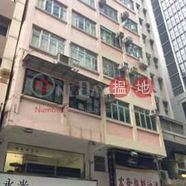 譚臣道113-115號,灣仔, 香港島