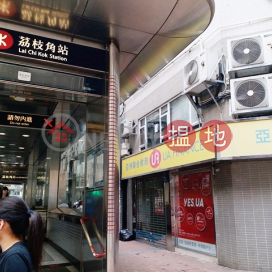  Popular 1/F shop steps away from Exit D2, Lai Chi Kok MTR, opposite D2 Place for sale.|Cheung Lung Industrial Building(Cheung Lung Industrial Building)Sales Listings (CSS0504)_0