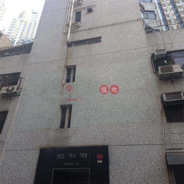 怡勤閣 (Yee Kan Court) 灣仔|搵地(OneDay)(3)