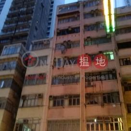 德輔道西 183 號,西營盤, 香港島