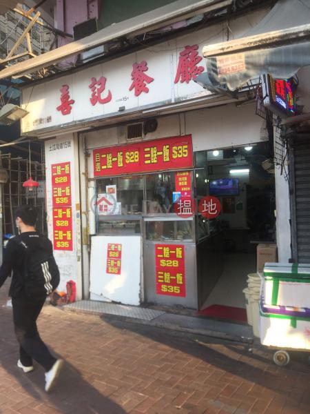13 To Kwa Wan Road (13 To Kwa Wan Road) To Kwa Wan 搵地(OneDay)(1)