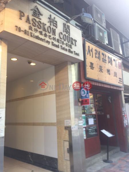 Passkon Court (Passkon Court) Tsim Sha Tsui|搵地(OneDay)(2)