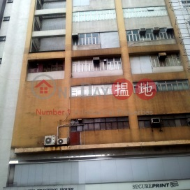Security Printing House,San Po Kong, Kowloon
