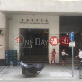 Tung Hip Commercial Building,Sheung Wan, Hong Kong Island