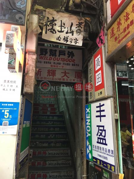 Sun Fai Building (Sun Fai Building) Mong Kok|搵地(OneDay)(3)