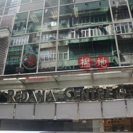 丹納中心,銅鑼灣, 香港島