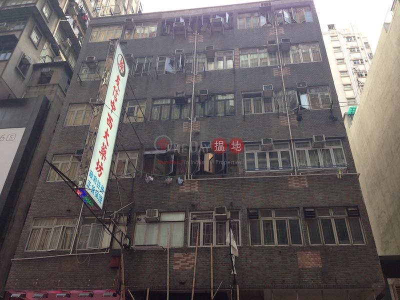 通菜街97-99號 (97 Tung Choi Street ) 旺角|搵地(OneDay)(2)