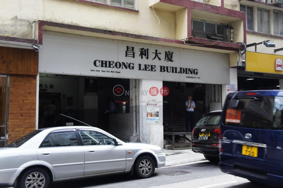 Cheong Lee Building (Cheong Lee Building) Cheung Sha Wan|搵地(OneDay)(3)