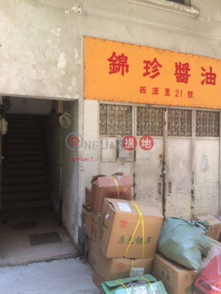 西源里21號 (21 Sai Yuen Lane) 西營盤|搵地(OneDay)(1)