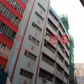 Fung King Industrial Building|Kwai Tsing DistrictFung King Industrial Building(Fung King Industrial Building)Sales Listings (poonc-04481)_0