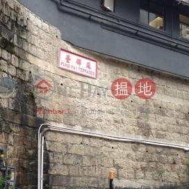 樂榮閣,跑馬地, 香港島