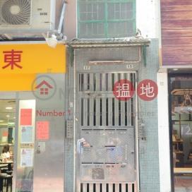 畢街17號,上環, 香港島