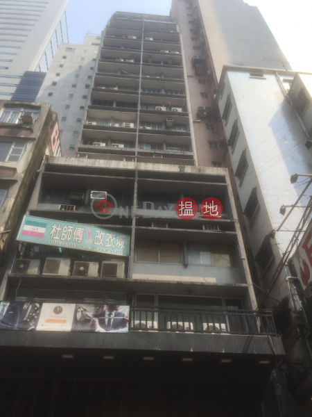 Yue Shing Commercial Building (Yue Shing Commercial Building) Central|搵地(OneDay)(4)