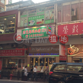 眾安街7號,荃灣東, 新界