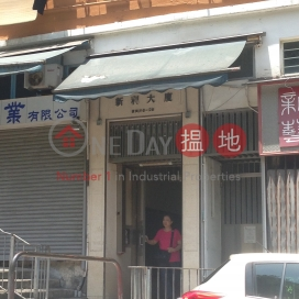 Sun Lee Building   1 bedroom Mid Floor Flat for Sale Sun Lee Building(Sun Lee Building)Sales Listings (XGGD705300155)_0
