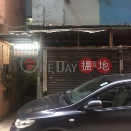 11 Wan Hing Street|環興街11號