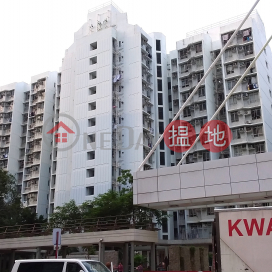 Chak Tin House, Pak Tin Estate,Shek Kip Mei, Kowloon