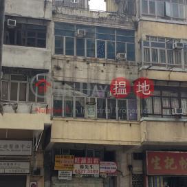 欽州街35號,深水埗, 九龍