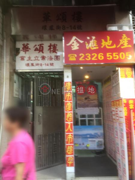 Wah Chung House (Mansion) (Wah Chung House (Mansion)) Tsz Wan Shan 搵地(OneDay)(2)
