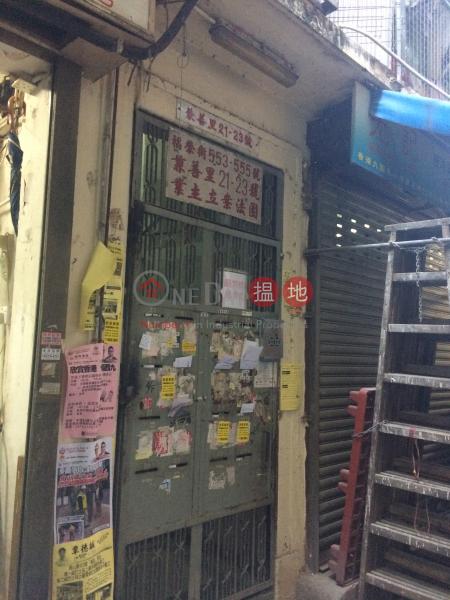 兼善里21號 (21 Kim Shin Lane) 長沙灣|搵地(OneDay)(1)