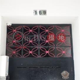 169 Wong Nai Chung Road|黃泥涌道169號