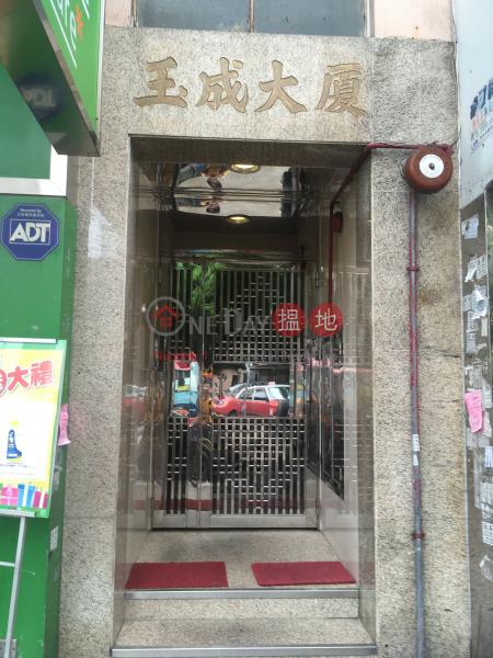Yuk Sing Building (Yuk Sing Building) Yuen Long|搵地(OneDay)(3)