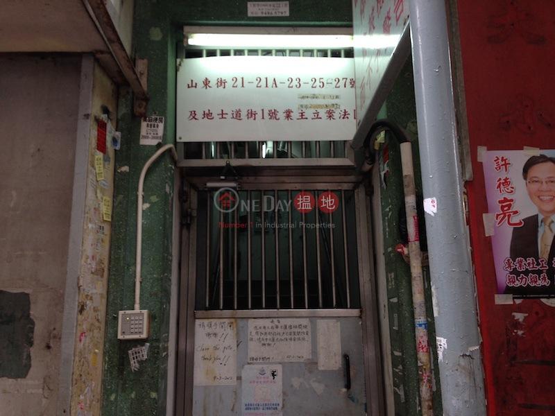 21-27 Shantung Street (21-27 Shantung Street) Mong Kok|搵地(OneDay)(1)