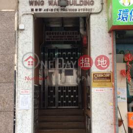 Wing Wah Building|榮華大廈