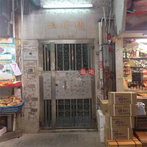 福祥樓 (Fook Cheung House) 灣仔|搵地(OneDay)(1)