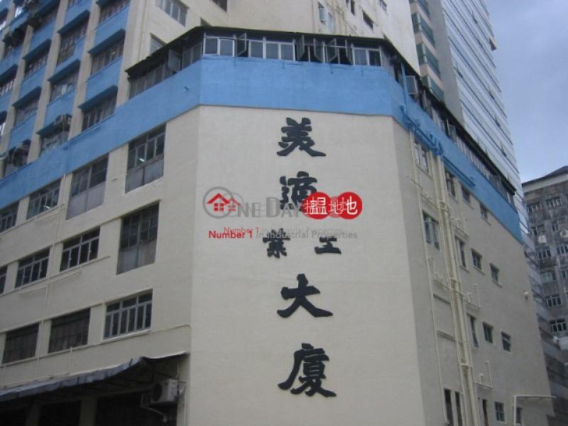 美適工業大廈|葵青美適工業大廈(Mai Sik Industrial Building)出售樓盤 (wkpro-04708)