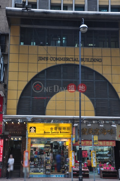Jim\'s Commercial Building (Jim\'s Commercial Building) Central|搵地(OneDay)(4)