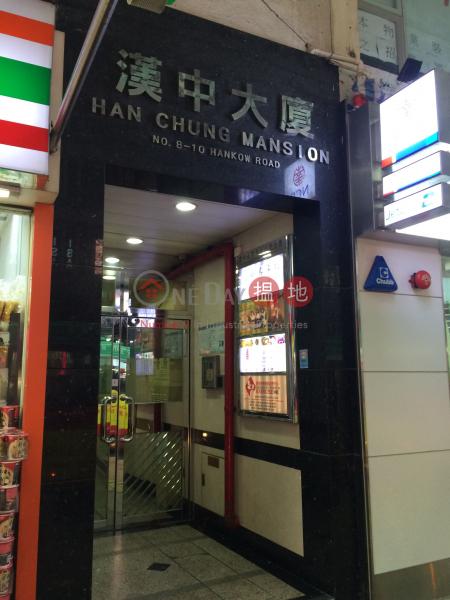 漢中大廈 (Hanchung Mansion) 尖沙咀|搵地(OneDay)(2)