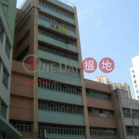 Tung Ming Industrial Building|通明工業大廈