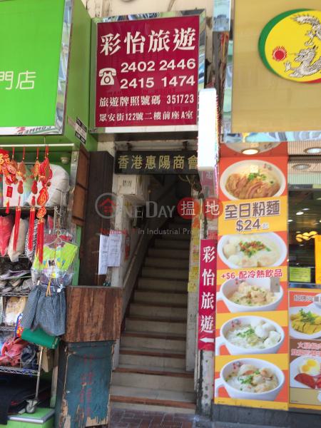 眾安街122號 (122 Chung On Street) 荃灣東|搵地(OneDay)(1)