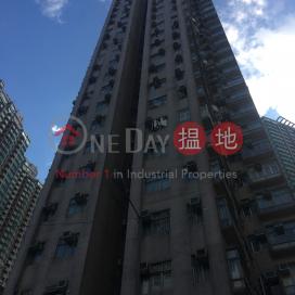 Hoi Shing Building|海盛大廈