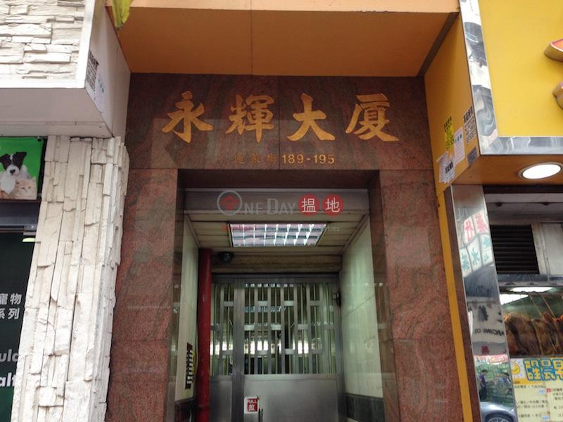Wing Fai Building (Wing Fai Building) Prince Edward|搵地(OneDay)(1)