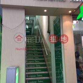 103 Tung Choi Street |通菜街103號