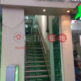 103 Tung Choi Street ,Mong Kok, Kowloon