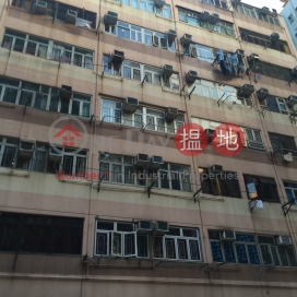 誠泰大樓,堅尼地城, 香港島