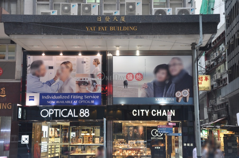 日發大廈 (Yat Fat Building) 中環|搵地(OneDay)(4)