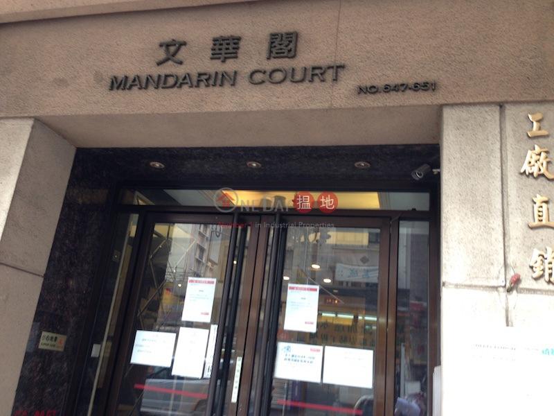 Mandarin Court (Mandarin Court) Mong Kok|搵地(OneDay)(2)