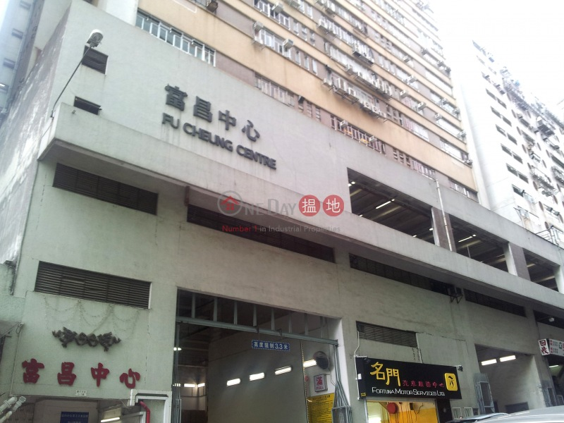 Fu Cheung Centre (Fu Cheung Centre) Fo Tan|搵地(OneDay)(3)