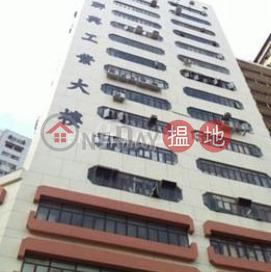 黃竹坑開放式筍盤出租|住宅單位|志聯興工業大廈(Gee Luen Hing Industrial Building)出租樓盤 (EVHK97496)_3