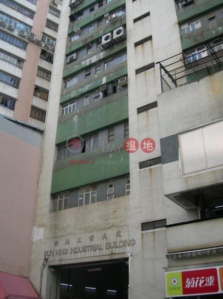 新興工業大廈 (Sun Hing Industrial Building) 屯門|搵地(OneDay)(3)