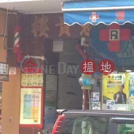 YAN KWAI BUILDING,Kowloon City, Kowloon