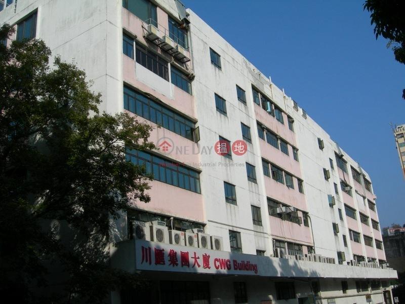 川匯集團大廈 (Cwg Building) 筲箕灣|搵地(OneDay)(2)