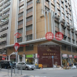 Famous Horse Industrial Building,Tai Kok Tsui, Kowloon